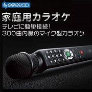 カラオケマイク カラオケ道場 DCT-300
