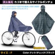 《収納袋付き》カゴまで覆えるサイクルポンチョ/雨具/カッパ