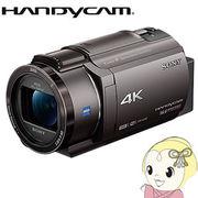 ソニー デジタル4Kビデオカメラレコーダー ハンディカム ブロンズブラウン FDR-AX40-TI