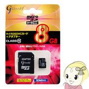 G-MICROHC8-C10 �f������?�� microSDHC�������[�J�[�h�@8GB�@CLASS10
