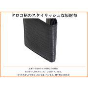 短財布 クロコ柄 2つ折短財布 メンズ 売れ筋モデル 販売促進商品 ブラック
