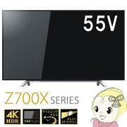 55Z700X 東芝 55型 4K対応 LED液晶テレビ プレミアム REGZA Z700Xシリーズ