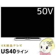 LC-50US40 シャープ 50型 4K液晶テレビ AQUOS US40ライン