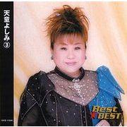 天童よしみ 3/12CD-1158A