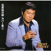 石原裕次郎 カバー集 1/12CD-1259B