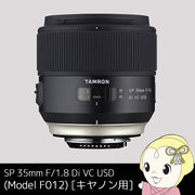 SP 35mm F/1.8 Di VC USD (Model F012) [�L���m���p]