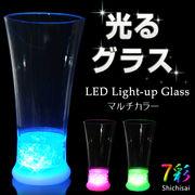 光る ビヤー グラス 光るグラス タンブラー コップ LED カップ カクテル シャンパン パーティー 7彩