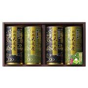 ◆静岡茶◆天竜茶H