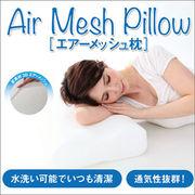 Air Mesh Pillow(エアーメッシュピロー) 000000029951 ホワイト