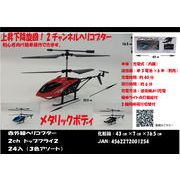 NEWラジコンヘリコプター★トップフライ2 2チャンネル★