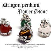 天然石 ドラゴン 龍 ペンダントトップ 4種類 《SION パワーストーン 天然石》