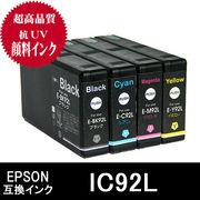 エプソン IC92L 互換インク 顔料増量タイプ PX-M840F PX-S840 ビジネスプリンター用