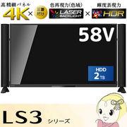 LCD-58LS3 �O�H 4K�Ή� 58V�^���[�U�[�t���e���r �n��EBS�E110�xCS HDD 2TB����