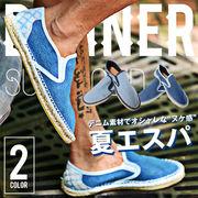 爽やかなデニム素材★【DIVINER】デニムジュートスリッポン/シューズ 靴 メンズ キレイめ カジュアル