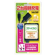 スマホ・タブレット用充電器【AKJ-TW-MUSB】高出力2A・2台同時充電対応