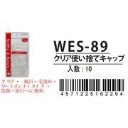 �N���A�g���̂ăL���b�v�i10P�j WES-89