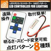 ワイヤレスLEDコントローラー 調光器 リモコン コントローラー 点灯8パターン 12V 24V