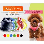 【値下げ★自社工場】犬服 夏用 ポロTシャツ ペット用品 ボーダー柄  6色 犬の服