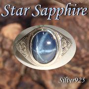 大きいサイズ / 111-0037  ◆ Silver925 シルバー リング スター サファイア 21号
