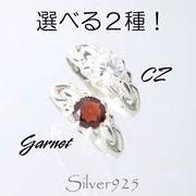 CSs リング-9 / 1-2235 ◆ Silver925 シルバー  リング 選べる 2種