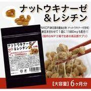 納豆キナーゼ サプリメント 大容量180粒