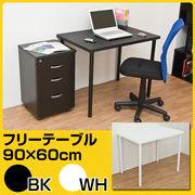 フリーテーブル 90cm幅 奥行き60cm BK/WH