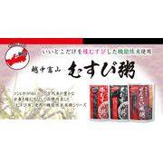 越中富山 むすび粥(玄米粥) 健康食として・美容食として  3種 /日本製  sangost