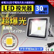 LED投光器 30W 昼光色 ACプラグ付 3M配線 防水 長寿命 看板灯