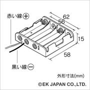 【工作周辺パーツ】単3×4電池ボックス[平型]