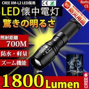 LED懐中電灯 防災 超強力 1800lm CREE XMLT6 700m 強力 防災グッズ