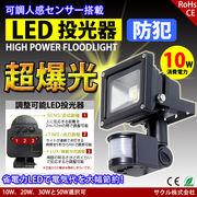 LED投光器 10W 100W相当 センサーライト 人感 屋外 昼光色 防犯ライト