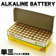 【まとめてお得】これでもう電池がないない言わせない!アルカリ乾電池★単三★