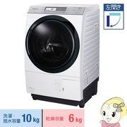 [左開き]NA-VX7700L-W パナソニック ななめドラム洗濯乾燥機 洗濯10kg 乾燥6kg VXシリーズ クリスタル・