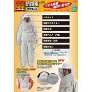 蜂防護服 ラプター3セットでお届け  (手袋は別途売)