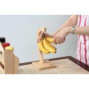 【直送可】【送料無料】【キッチン】木製バナナツリー ボヌール