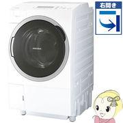 [右開き]TW-117V5R-W 東芝 ドラム式洗濯乾燥機 洗濯・脱水11kg 乾燥7kg グランホワイト