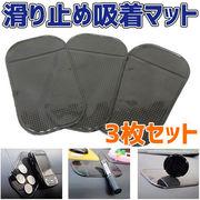 【ノベルティ】【OEM】【自社ブランド対応】【送料無料】最安!3枚セット水で洗える強力粘着シート