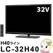 LC-32H40 シャープ 32V型 液晶テレビ AQUOS H40ライン