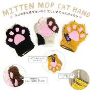 【雑貨 インテリア】ミトンモップ キャット ネコ ねこ 猫 掃除 清掃 かわいい ハンディモップ