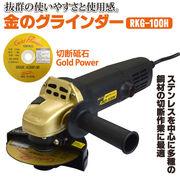 ナカトミ シャープな切れ味 切断砥石付き ◇ 金のグラインダー