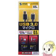KU30-AMC05BK サンワサプライ USB3.0対応 USBケーブル A-microB 0.5m