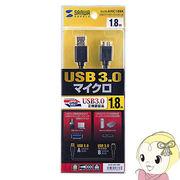 KU30-AMC18BK サンワサプライ USB3.0対応 USBケーブル A-microB 1.8m