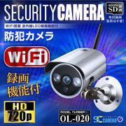 SDカード防犯カメラ 暗視カメラ (OL-020) スマホ対応