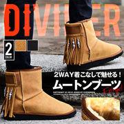2通りの着方が可能★【DIVINER】フリンジ付きムートンブーツ/メンズ 靴 シューズ 秋冬 キャメル スエード