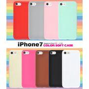 <スマホ・8/7用>iPhone7/8用カラーソフトケース