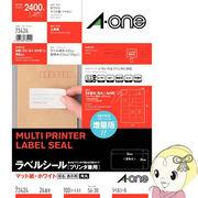 エーワン 73424 ラベルシール (プリンタ兼用) マット紙 100枚入