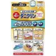 ダニクリンシートタイプ抗菌+低臭 3枚 (台紙) 【 UYEKI 】 【 殺虫剤・ダニ 】