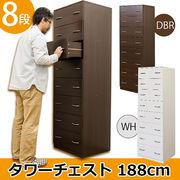 【時間指定不可】タワーチェスト 188cm DBR/WH