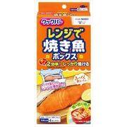 旭化成ホームプロダクツ クックパー レンジで焼き魚ボックス 1切れ用4個