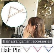 【即納】【ヘア】全3色!!Vデザインラインストーンヘアピンヘアアクセサリー髪留め[kgd0467]